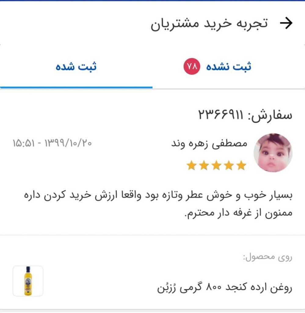 نظرات مشتریان صنایع غذایی رُزبُن - آقای مصطفی زهره وند